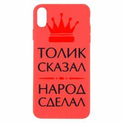 Чехол для iPhone Xs Max Толик сказал - народ сделал! - FatLine