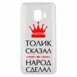 Чехол для Samsung J2 Core Толик сказал - народ сделал! - FatLine