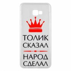 Чехол для Samsung J4 Plus 2018 Толик сказал - народ сделал! - FatLine