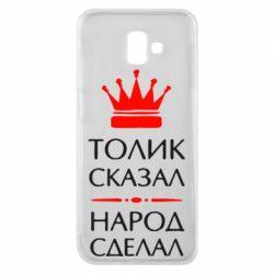 Чехол для Samsung J6 Plus 2018 Толик сказал - народ сделал! - FatLine