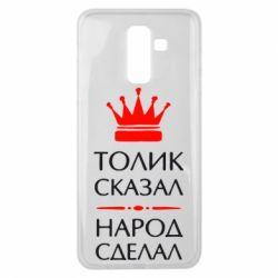 Чехол для Samsung J8 2018 Толик сказал - народ сделал! - FatLine