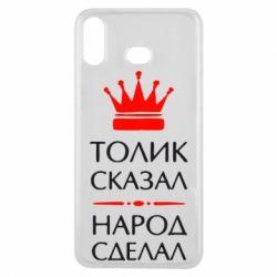 Чехол для Samsung A6s Толик сказал - народ сделал! - FatLine