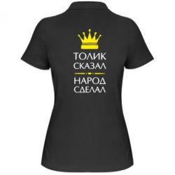 Женская футболка поло Толик сказал - народ сделал! - FatLine