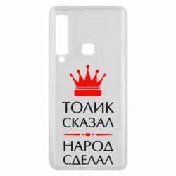 Чехол для Samsung A9 2018 Толик сказал - народ сделал! - FatLine