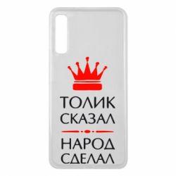 Чехол для Samsung A7 2018 Толик сказал - народ сделал! - FatLine