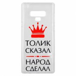 Чехол для Samsung Note 9 Толик сказал - народ сделал! - FatLine