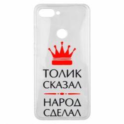 Чехол для Xiaomi Mi8 Lite Толик сказал - народ сделал! - FatLine