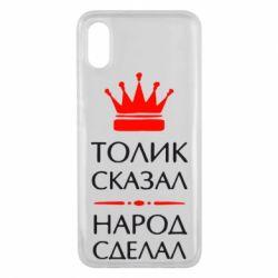 Чехол для Xiaomi Mi8 Pro Толик сказал - народ сделал! - FatLine