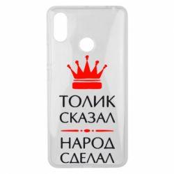 Чехол для Xiaomi Mi Max 3 Толик сказал - народ сделал! - FatLine