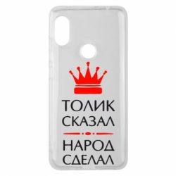 Чехол для Xiaomi Redmi Note 6 Pro Толик сказал - народ сделал! - FatLine