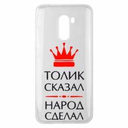 Чехол для Xiaomi Pocophone F1 Толик сказал - народ сделал! - FatLine