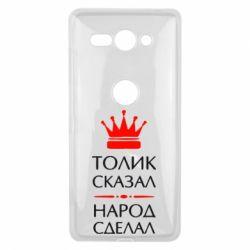 Чехол для Sony Xperia XZ2 Compact Толик сказал - народ сделал! - FatLine