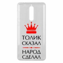 Чехол для Nokia 8 Толик сказал - народ сделал! - FatLine