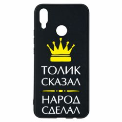Чехол для Huawei P Smart Plus Толик сказал - народ сделал! - FatLine