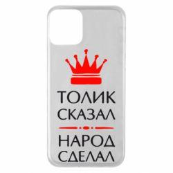 Чохол для iPhone 11 Толік сказав - народ зробив!