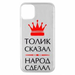 Чохол для iPhone 11 Pro Толік сказав - народ зробив!