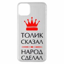 Чохол для iPhone 11 Pro Max Толік сказав - народ зробив!