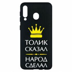 Чохол для Samsung M30 Толік сказав - народ зробив!