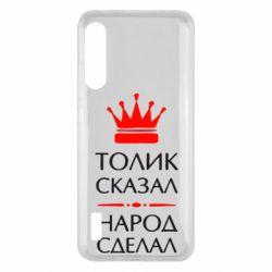 Чохол для Xiaomi Mi A3 Толік сказав - народ зробив!