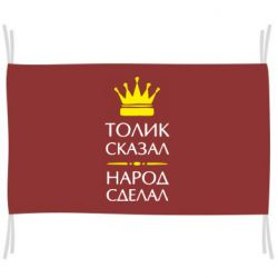 Прапор Толік сказав - народ зробив!