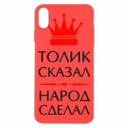Чехол для iPhone X Толик сказал - народ сделал! - FatLine