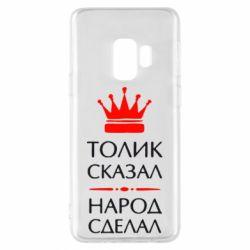 Чехол для Samsung S9 Толик сказал - народ сделал! - FatLine