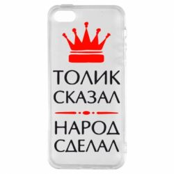 Чехол для iPhone5/5S/SE Толик сказал - народ сделал! - FatLine