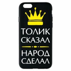 Чехол для iPhone 6/6S Толик сказал - народ сделал! - FatLine