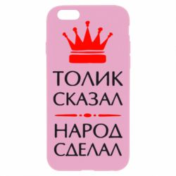 Чехол для iPhone 6 Plus/6S Plus Толик сказал - народ сделал! - FatLine