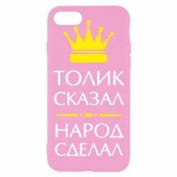 Чехол для iPhone 7 Толик сказал - народ сделал! - FatLine