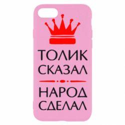 Чехол для iPhone 8 Толик сказал - народ сделал! - FatLine