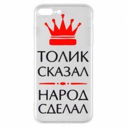 Чехол для iPhone 8 Plus Толик сказал - народ сделал! - FatLine