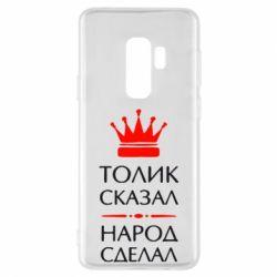 Чехол для Samsung S9+ Толик сказал - народ сделал! - FatLine