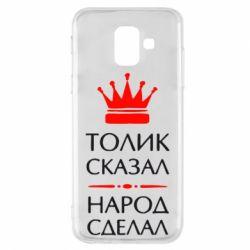 Чехол для Samsung A6 2018 Толик сказал - народ сделал! - FatLine