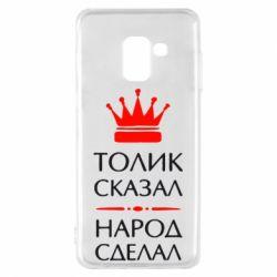 Чехол для Samsung A8 2018 Толик сказал - народ сделал! - FatLine