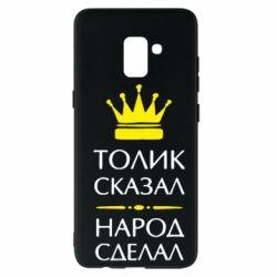 Чехол для Samsung A8+ 2018 Толик сказал - народ сделал! - FatLine