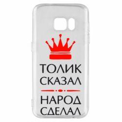 Чехол для Samsung S7 Толик сказал - народ сделал! - FatLine
