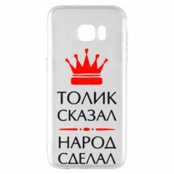 Чехол для Samsung S7 EDGE Толик сказал - народ сделал! - FatLine