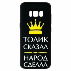 Чехол для Samsung S8 Толик сказал - народ сделал! - FatLine