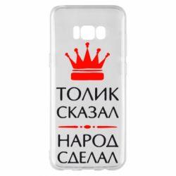 Чехол для Samsung S8+ Толик сказал - народ сделал! - FatLine