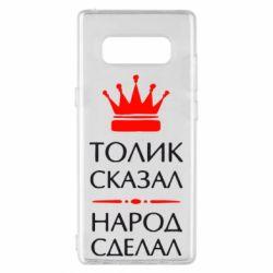 Чехол для Samsung Note 8 Толик сказал - народ сделал! - FatLine