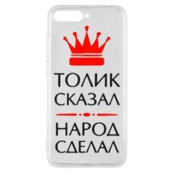 Чехол для Huawei Y6 2018 Толик сказал - народ сделал! - FatLine