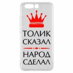 Чехол для Huawei P10 Толик сказал - народ сделал! - FatLine