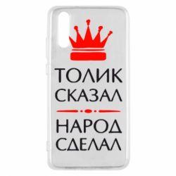 Чехол для Huawei P20 Толик сказал - народ сделал! - FatLine