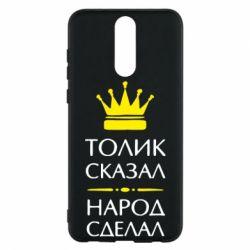 Чехол для Huawei Mate 10 Lite Толик сказал - народ сделал! - FatLine