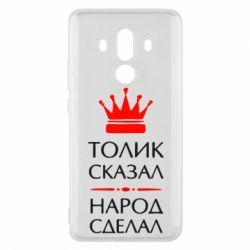 Чехол для Huawei Mate 10 Pro Толик сказал - народ сделал! - FatLine