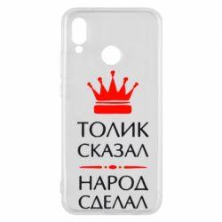 Чехол для Huawei P20 Lite Толик сказал - народ сделал! - FatLine