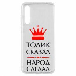 Чехол для Huawei P20 Pro Толик сказал - народ сделал! - FatLine
