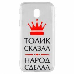 Чехол для Samsung J3 2017 Толик сказал - народ сделал! - FatLine