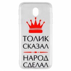 Чехол для Samsung J7 2017 Толик сказал - народ сделал! - FatLine